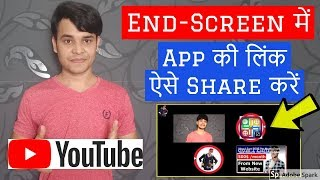 How To Add App Link & Channel Logo on End Screen | How To Add External Link on A Youtube Video