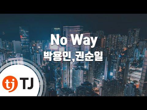 [TJ노래방] No Way - 박용인,권순일(어반자카파) / TJ Karaoke
