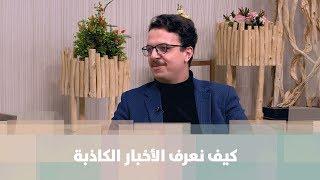 عبد الكريم العكش - كيف نعرف الأخبار الكاذبة