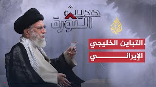 حديث الثورة - ما تقييم إيران للثورة السورية؟