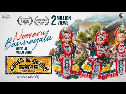 Play Nooraaru Bannagalu Video Song | Sarkari Hi.Pra. Shaale, Kasaragodu | Rishab Shetty | Vasuki Vaibhav