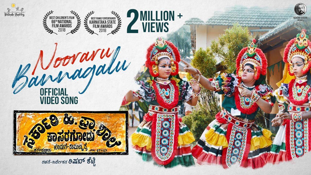 Download Nooraaru Bannagalu Video Song | Sarkari Hi.Pra. Shaale, Kasaragodu | Rishab Shetty | Vasuki Vaibhav
