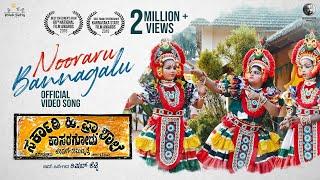 Nooraaru Bannagalu Video Song | Sarkari Hi.Pra. Shaale, Kasaragodu | Rishab Shetty | Vasuki Vaibhav