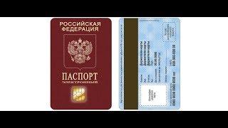 Тайна паспорта РФ