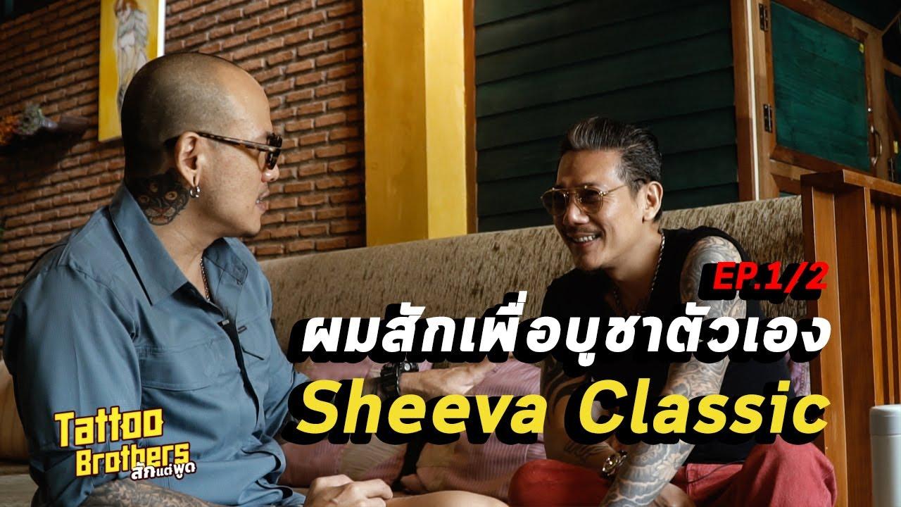 ผมสักเพื่อบูชาตัวเอง Sheeva Classic [EP.1/2] | Tattoo Brothers สักแต่พูด