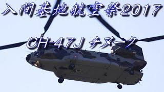 入間基地航空祭2017 CH-47J チヌークの展示飛行です。 逆光なので映像と...