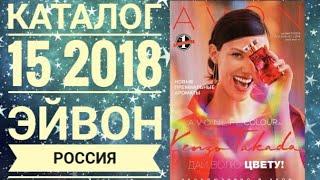 ЭЙВОН КАТАЛОГ 15 2018 РОССИЯ|ЖИВОЙ КАТАЛОГ СМОТРЕТЬ ОНЛАЙ|НСУПЕР НОВИНКИ CATALOG 15 AVON СКИДКИ