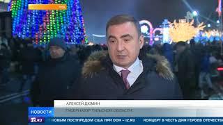 Губернатор поздравил Тулу со статусом новогодней столицы