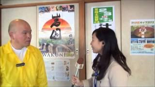 茨城放送 スクーピーレポート 「汁ONEカップ2013」