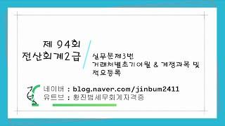 한국세무사회 제94회 전산회계2급 실무문제3번