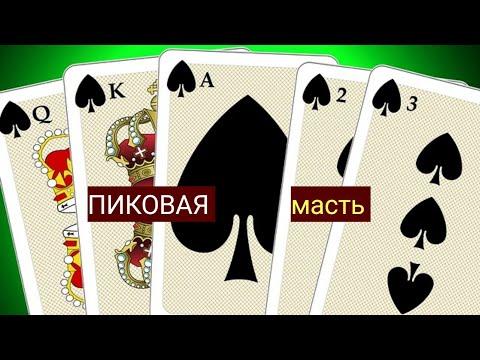 Значения игральных карт при гадании / масть пики