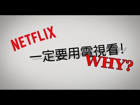為什麼Netflix一定要用電視看?