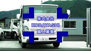 株式会社KOBAYASHIは長野県千曲市を拠点に足場工事を手掛けており、若い...
