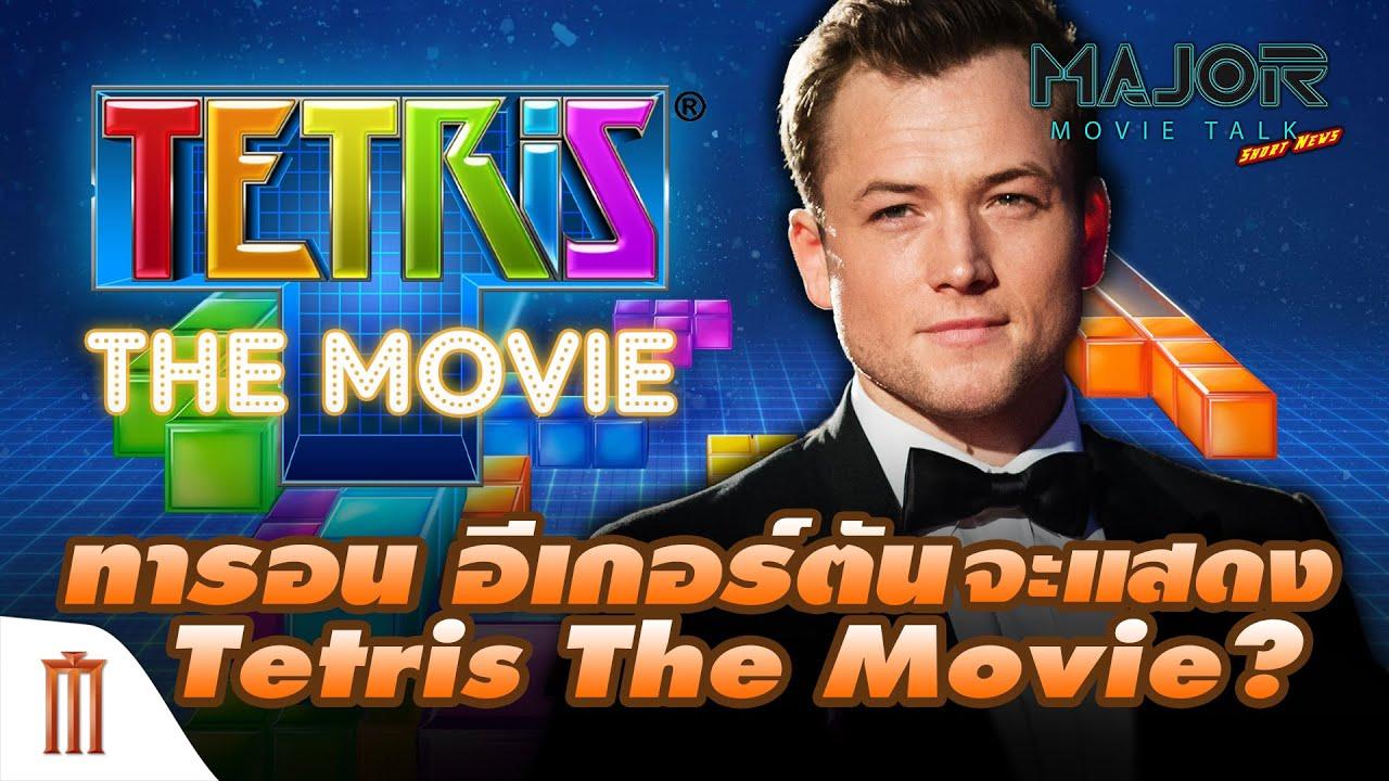 "Photo of ทารอน อีเกอร์ตัน ภาพยนตร์ – ""ทารอน อีเกอร์ตัน"" จะแสดงนำในเกมคลาสสิค ""Tetris The Movie"" – Major Movie Talk [Short News]"