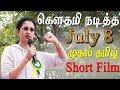 tamil shortfilms - july 8 - tamil shortfilm
