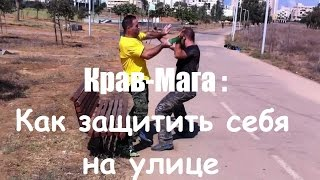 Крав-Мага: Как защитить себя на улице