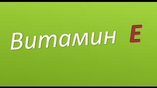 видео Витамин E (токоферол)