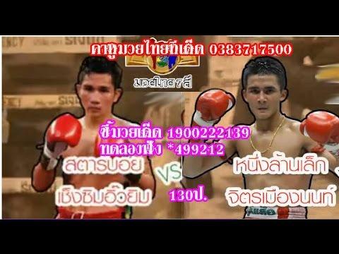 ทัศนะวิจารณ์ศึกมวยไทย 7 สีวันอาทิตย์ที่ 26 กรกฎาคม   2558 จากเวทีมวยช่อง 7 สี เวลา 12.45 น.