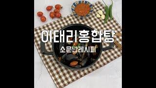 [소문난유통] 이태리 홍합탕 (홍합토마토스튜,아라비아따…