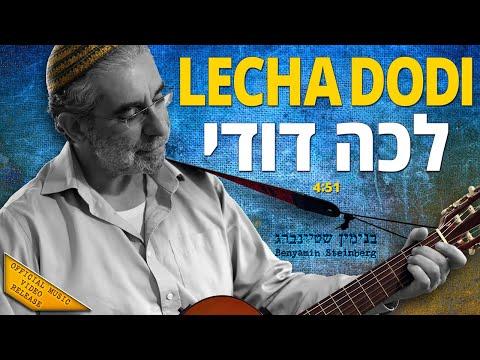 Lecha Dodi - Benyamin Steinberg [Official] לכה דודי - בנימין שטיינברג