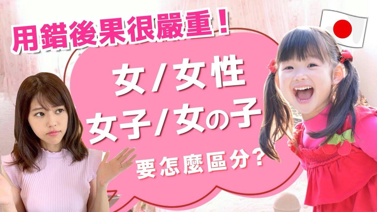 用錯後果很嚴重!日文的「女」「女性」「女の子」要怎麼區分?