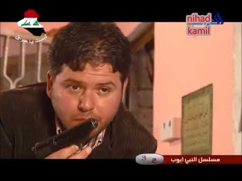 المسلسل العراقي ـ النبي أيوب ـ فاطمة الربيعي، عواطف نعيم ـ الحلقة 3 motarjam