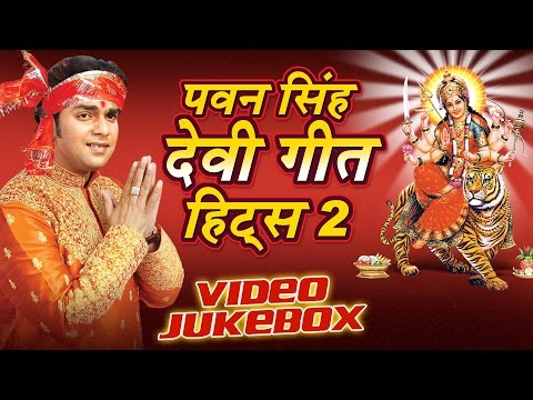 पवन सिंह हिट्स - Pawan Singh Devi Geet Hits Vol-2 || Video Jukebox || Bhojpuri Devi Geet