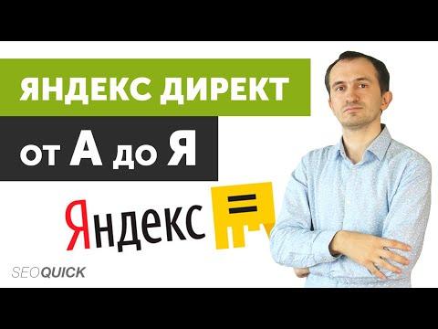 Яндекс Директ: Обучение настройке контекстной рекламы с нуля
