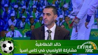 خالد الخطاطبة - مشاركة الاولمبي في كاس اسيا ومعسكر النشامى في الامارات