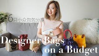 我近期最爱的6只小众包包 | Designer Bags on a Budget | 小众设计师包包合集 | Yuzefi. Danse Lente, Nannacay...