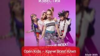Open kids!!! Круче Всех премьера клипа)