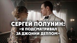 Сергей Полунин «Я подсматривал за Джонни Деппом»