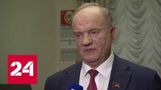 Ожидания Геннадия Зюганова: первый час после выборов - Россия 24