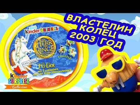 ВЛАСТЕЛИН КОЛЕЦ Немецкий подарочный набор Киндер Сюрприз 2003 года! Unboxing Rare Kinder Surprise
