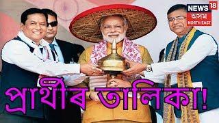 BJPৰ চূড়ান্ত হ'ল প্ৰাৰ্থীৰ তালিকা | Lok Sabha Election 2019
