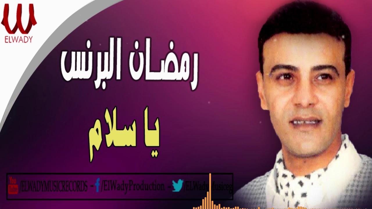 Ramadan El Brens Ya Salam رمضان البرنس يا سلام Youtube