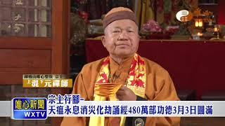 【唯心新聞87】| WXTV唯心電視台