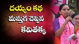 MP Kavitha Hilarious Speech At Jagityal |TRS |MP Kavitha |Election Campaign | Dot news