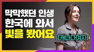 일본에서 병 걸릴뻔한 캐나다 여자가 한국에 오자마자 싹…