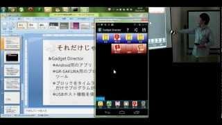 日本Androidの会横須賀支部10月定例会の発表です。 この動画は、株式会...