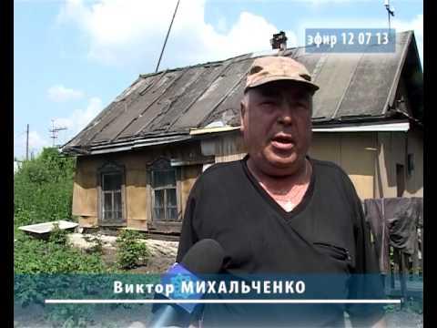 Городские новости 12 07 13 Белово Омикс