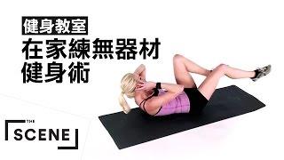 看影片在家練「無器材健身術」!10 mins 改造腿臀、手部線條     |     健身教室S3 EP4