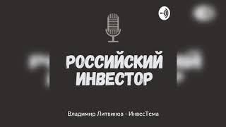 Российский инвестор. 7. Владимир Литвинов - ИнвестТема
