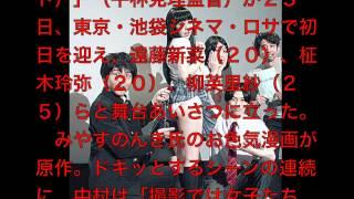 【舞台挨拶で公開スカートめくり?】 NEWS2015/5/24 俳優の中村倫也(2...