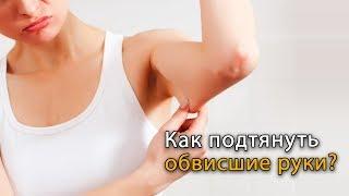 Как подтянуть обвисшие руки? Упражнения для девушек в тренажерном зале