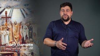 Коротка історія українського православ