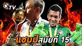 ฟุตบอลแร็พ | ทีมชาติไทย 5-4 เบลารุส | KING'S CUP 2017