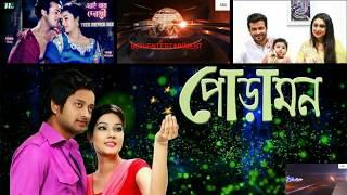 Video mahi saymon bangla movie news l Mahi l saymon l saimon bangla movie l download MP3, 3GP, MP4, WEBM, AVI, FLV Juli 2018