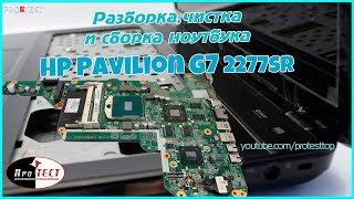Розбирання і чищення HP Pavilion G7. Як розібрати ноутбук HP Pavilion G7 2277sr