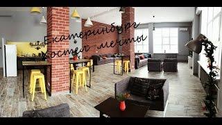 видео недорогие хостелы екатеринбурга